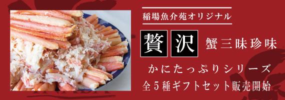 贅沢蟹三昧ギフトセット