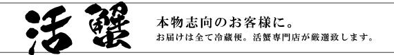活蟹カテゴリー