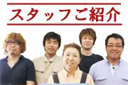 稲場魚介苑スタッフ従業員紹介